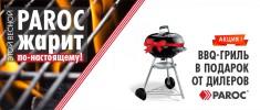 С 1 апреля по 30 июня 2017 года дилеры PAROC дарят угольный BBQ-гриль WEBER